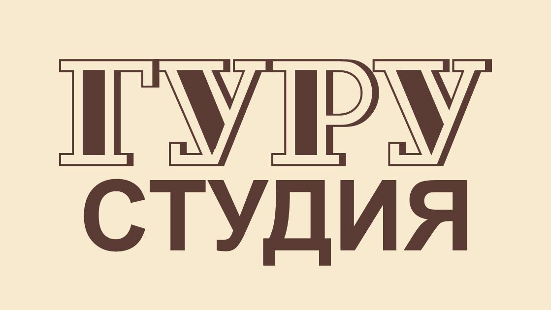 ГУРУ Студия